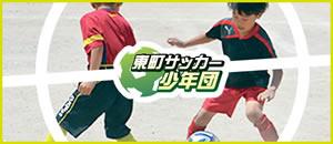 東町サッカー少年団