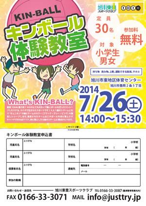 kinball20140726