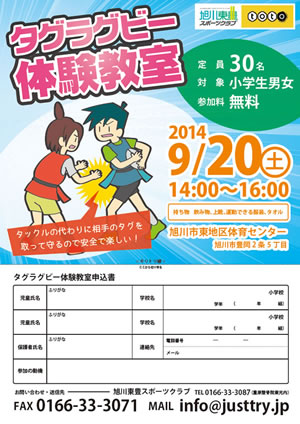 tagrugby20140920