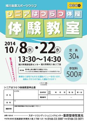 hatsuratsu20141022